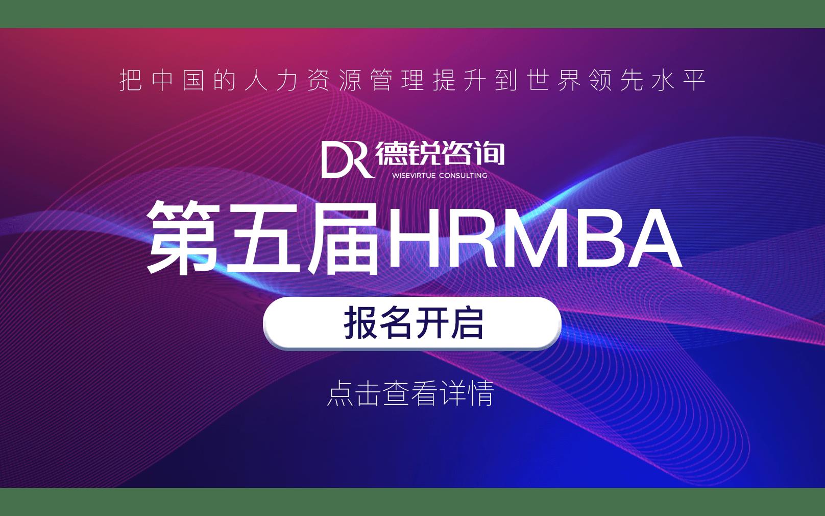 第五届HRMBA班课程