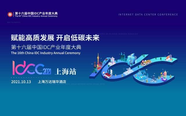 """""""賦能高質發展 開啟低碳未來"""" IDCC2021上海站"""