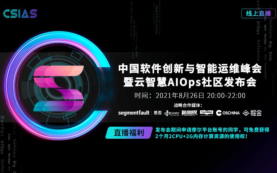 中国软件创新与智能运维峰会暨云智慧AIOps社区发布会