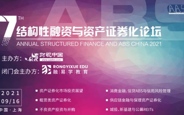 回归资产,严控风险 | 第七届结构性融资与资产证券化论坛