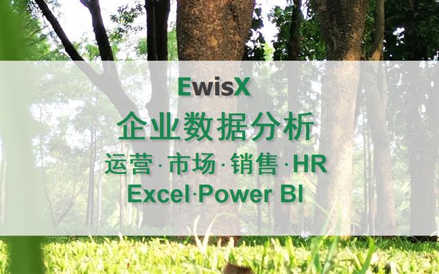 Excel、PPT实战技能提升 上海11月25-26日