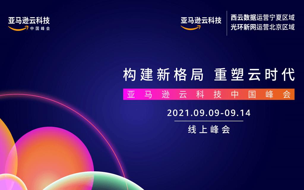 AWS线上中国峰会