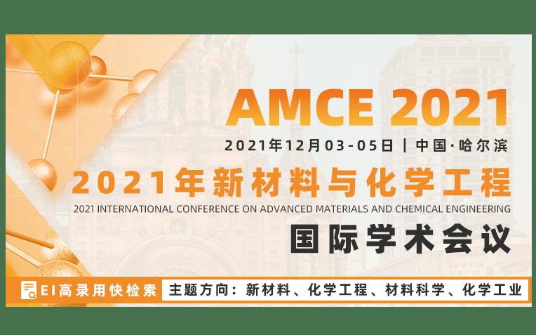 2021新材料与化学工程国际学术会议(AMCE2021)