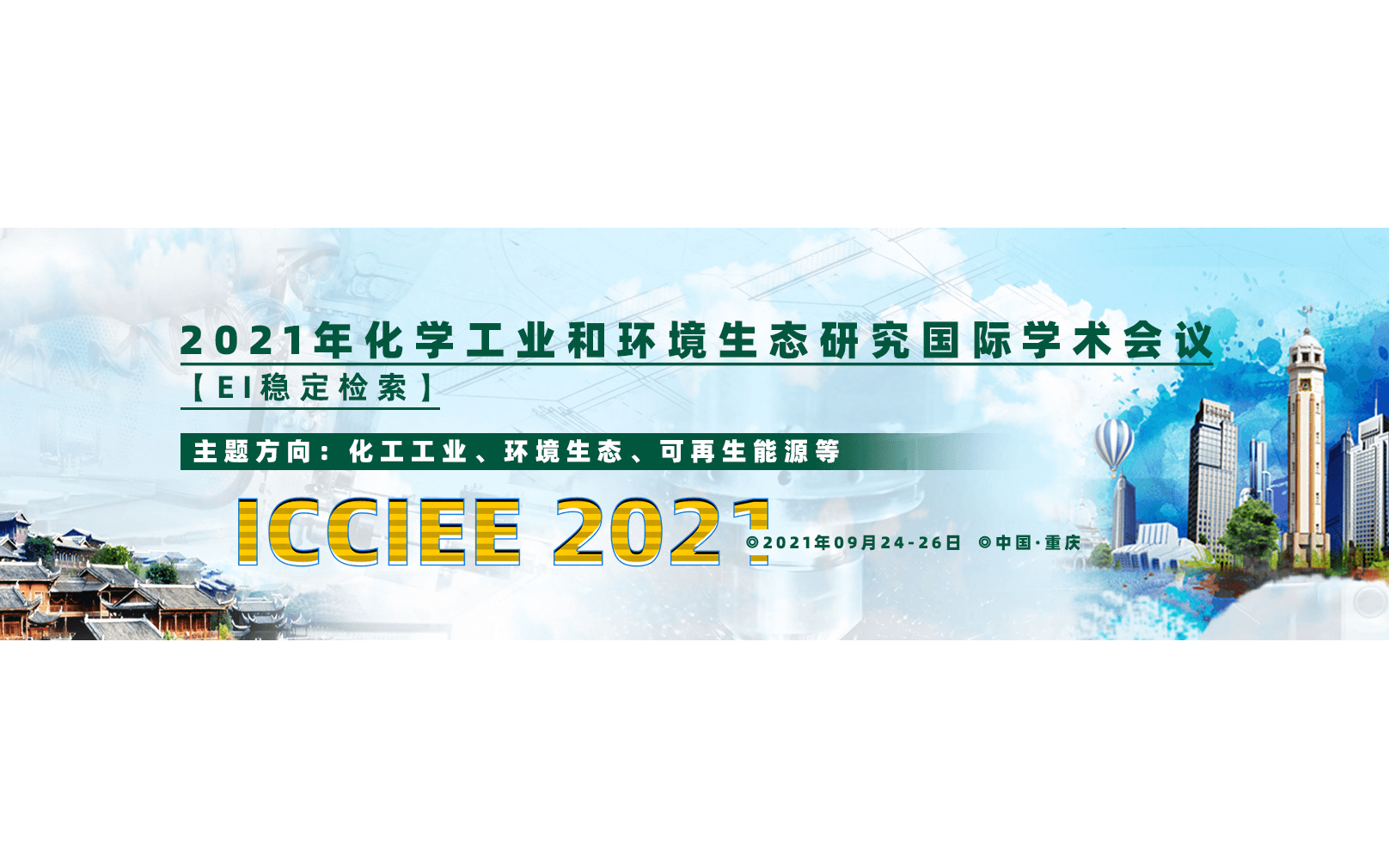 重庆EI-化学工业和环境生态研究国际学术会议(ICCIEE 2021)