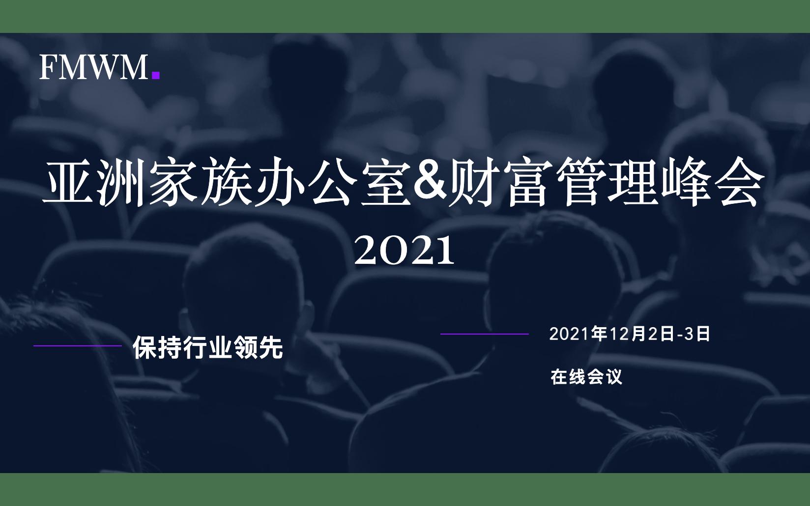 亚洲家族办公室&财富管理峰会2021