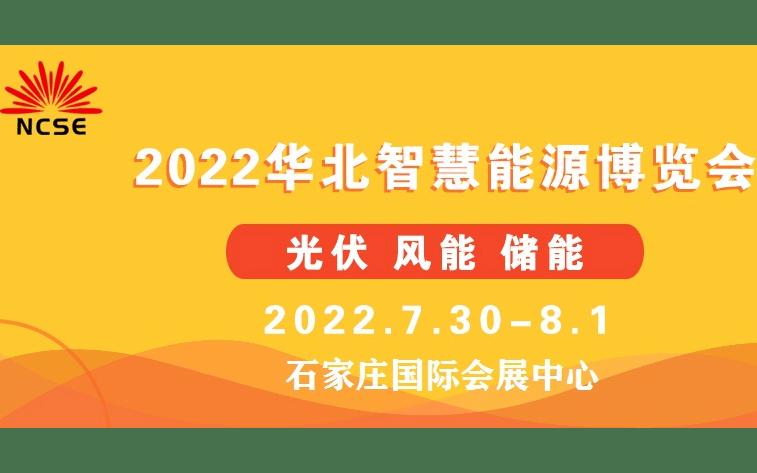 2022年河北太阳能技术展览会报名通道已开启
