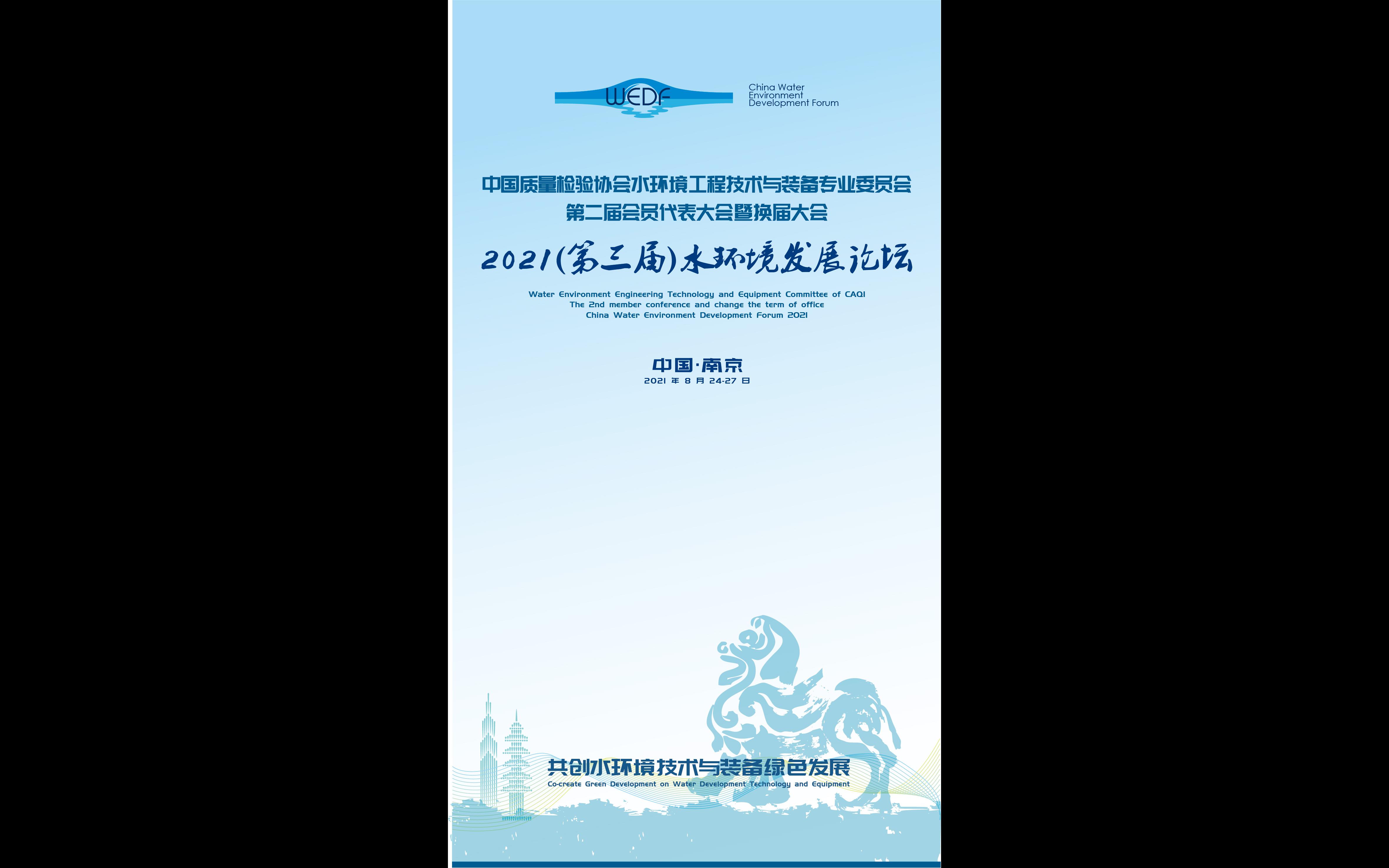 2021(第三届)水环境发展论坛