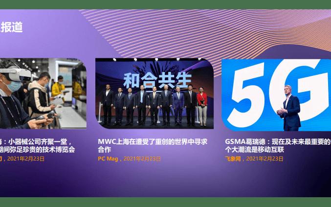 2022年世界移动通信大会MWC•上海