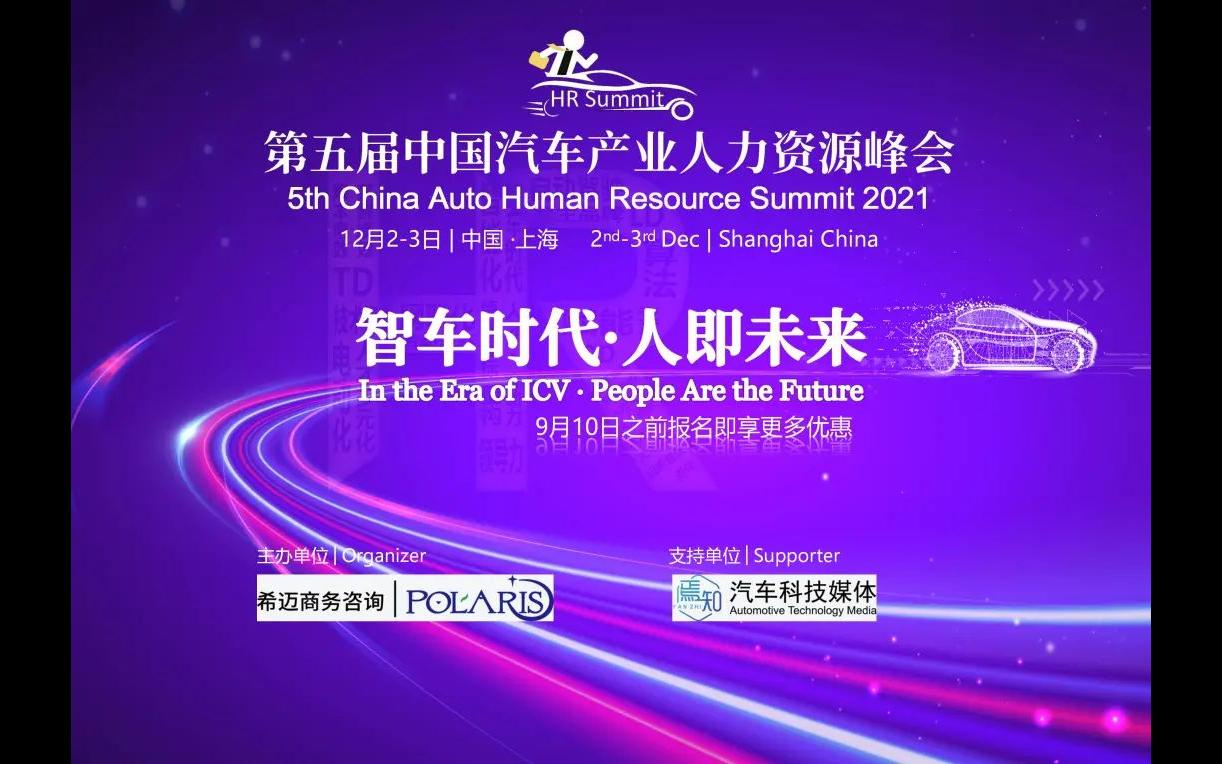 第五届中国汽车产业人力资源峰会