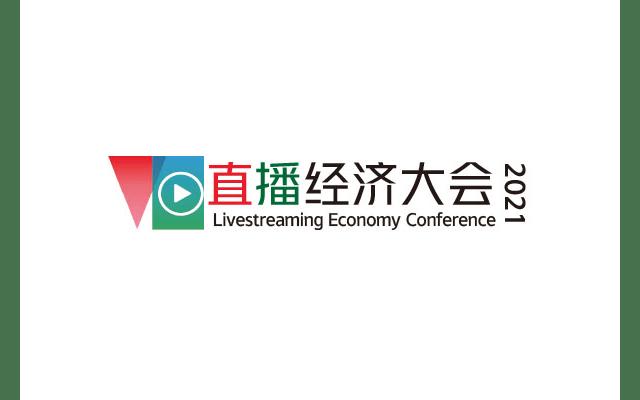 直播經濟大會2021.11.25上海
