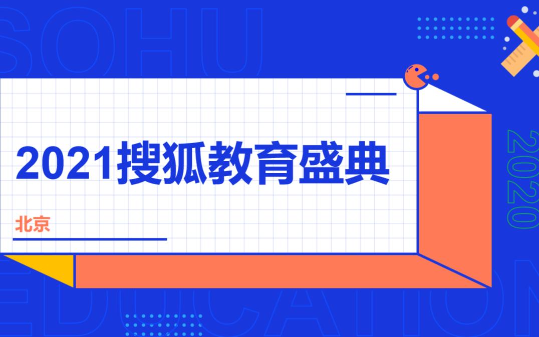 搜狐教育2021盛典 峰会