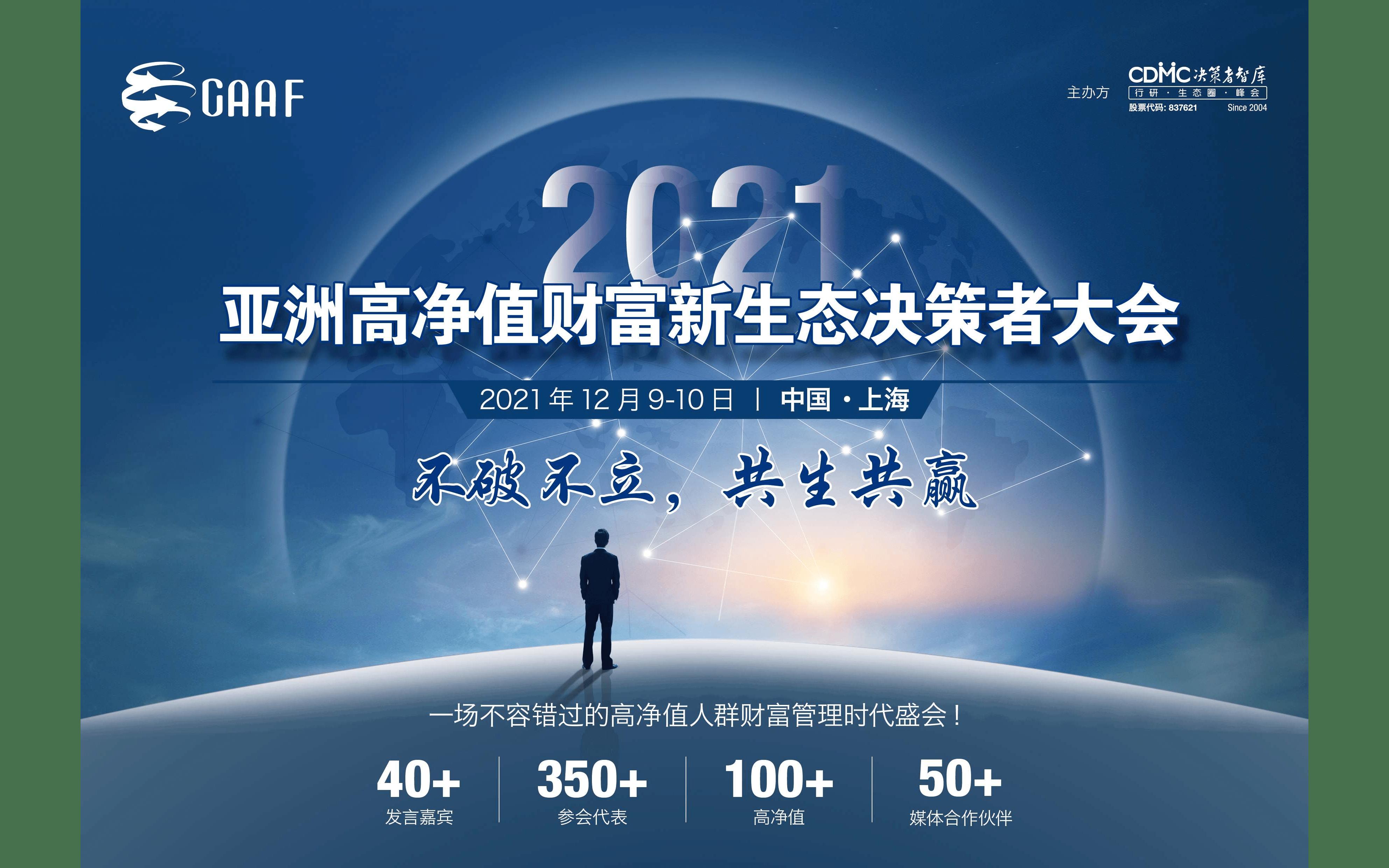 2021亚洲高净值财富新生态 决策者大会