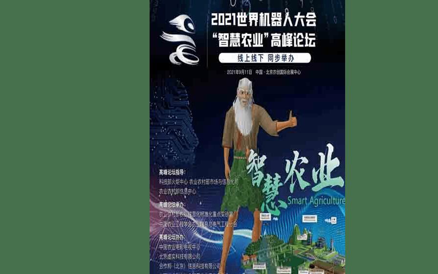 """2021世界机器人大会暨""""智慧农业""""高峰论坛"""
