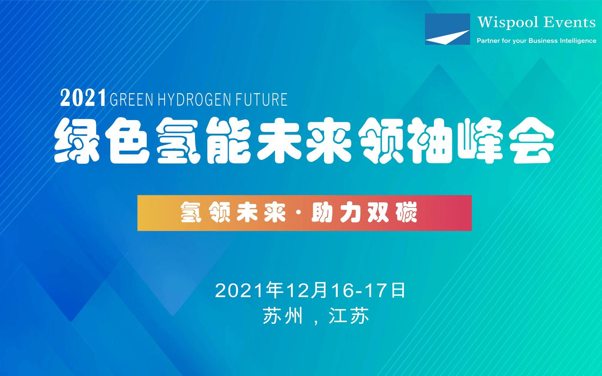 2021绿色氢能未来领袖峰会(苏州)