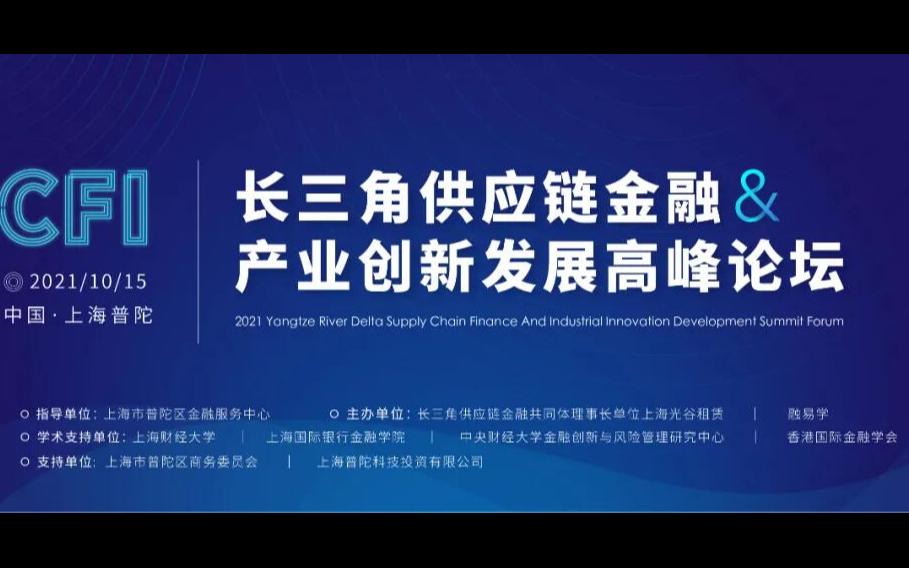 2021长三角供应链金融与产业创新发展高峰论坛