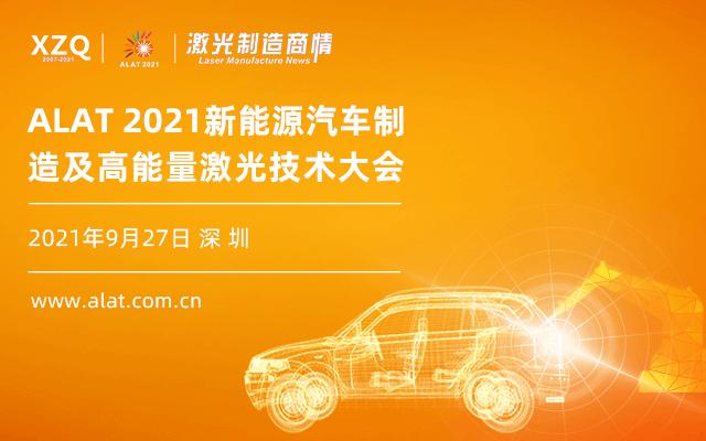 2021新能源 汽车制造及高能量激光技术大会