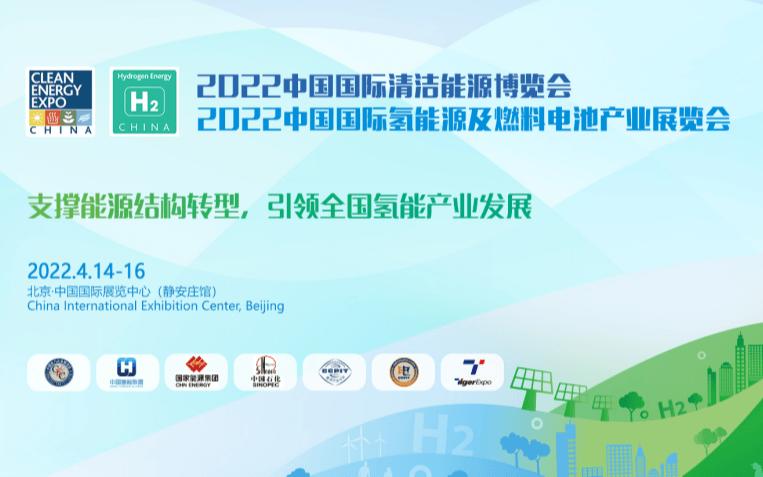 2022北京国际氢能源及燃料电池博览会