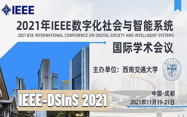 2021年IEEE数字化社会与智能系统国际学术会议(IEEE-DSInS 2021)