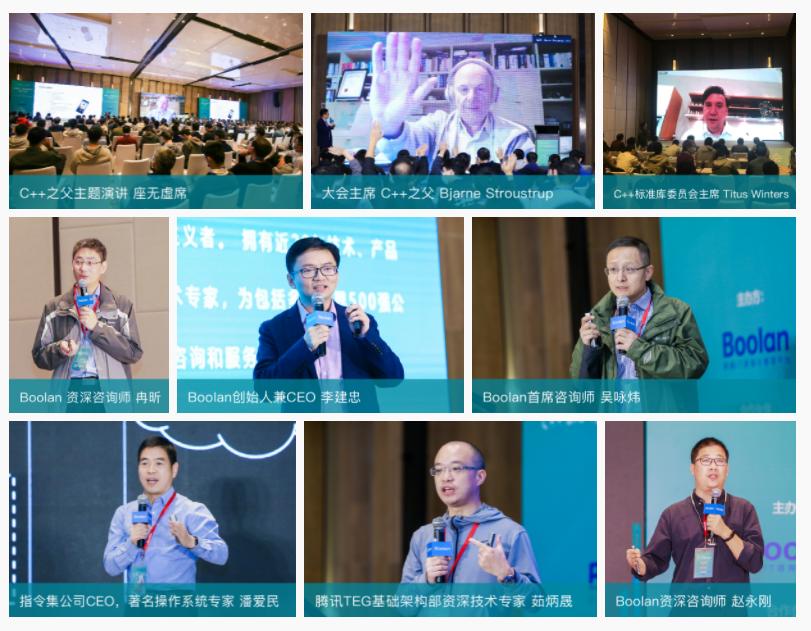 2021全球C++及系统软件技术大会