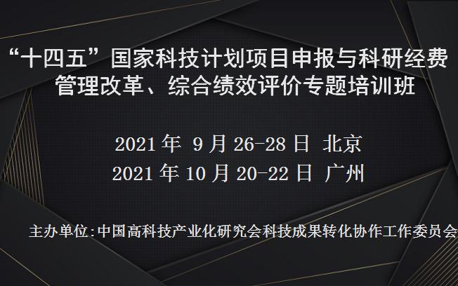 """""""十四五""""国家科技计划项目申报与科研经费管理改革、综合绩效评价专题培训班(10月广州)"""