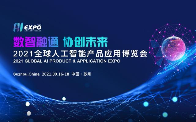 2021全球人工智能产品应用博览会