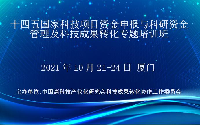 十四五国家科技项目资金申报与科研资金管理及科技成果转化专题培训班(10月厦门)