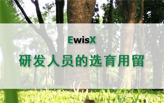 研发人员的选、育、用、留 上海12月30-31日
