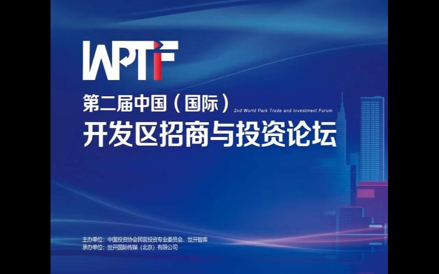 第二屆中國(國際)開發區招商與投資論壇 -重點項目推介會