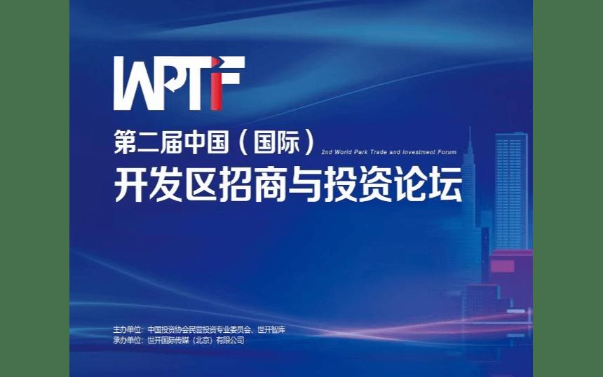 第二届中国(国际)开发区招商与投资论坛 -重点项目推介会