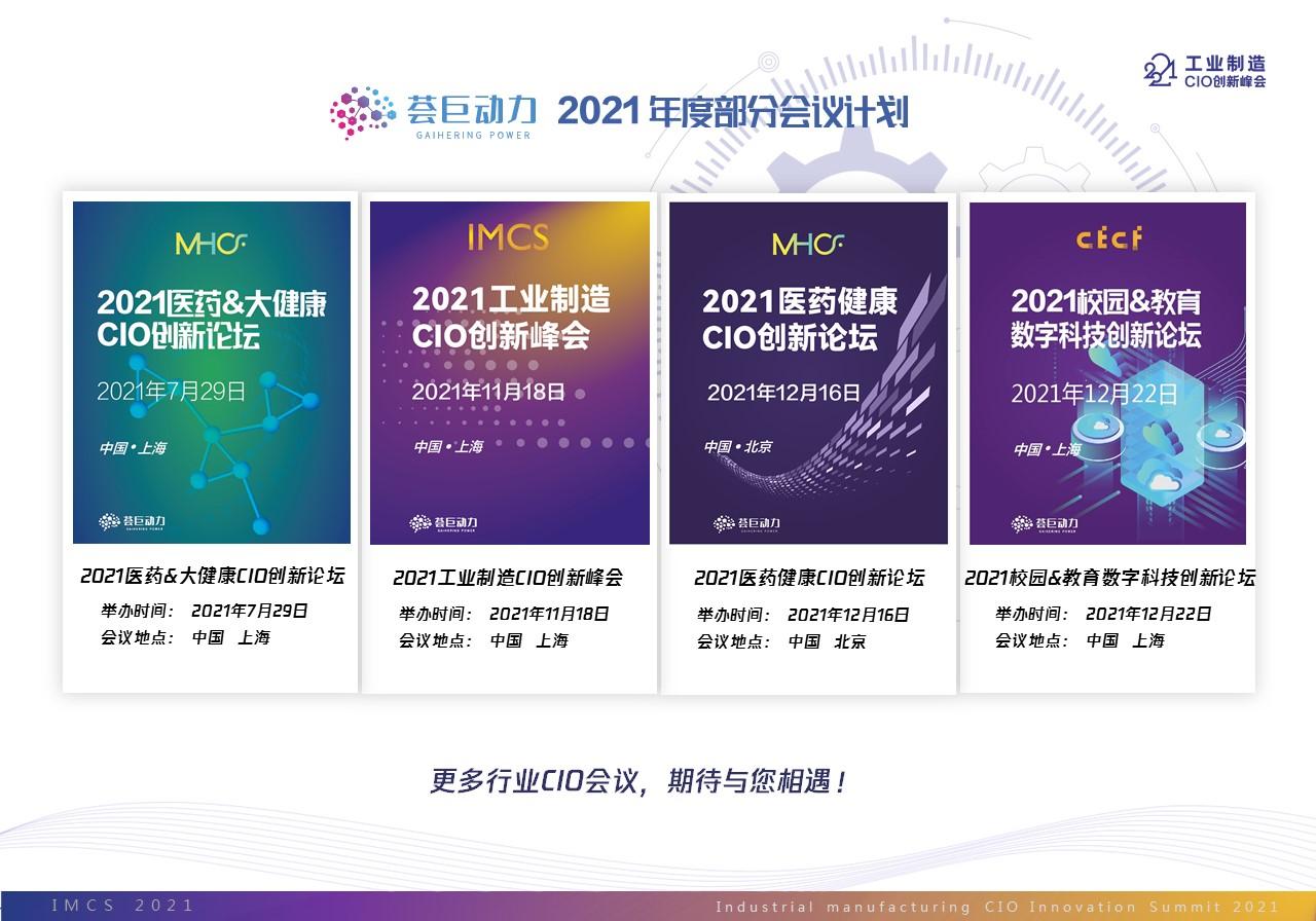 IMCS 2021工业制造CIO创新峰会