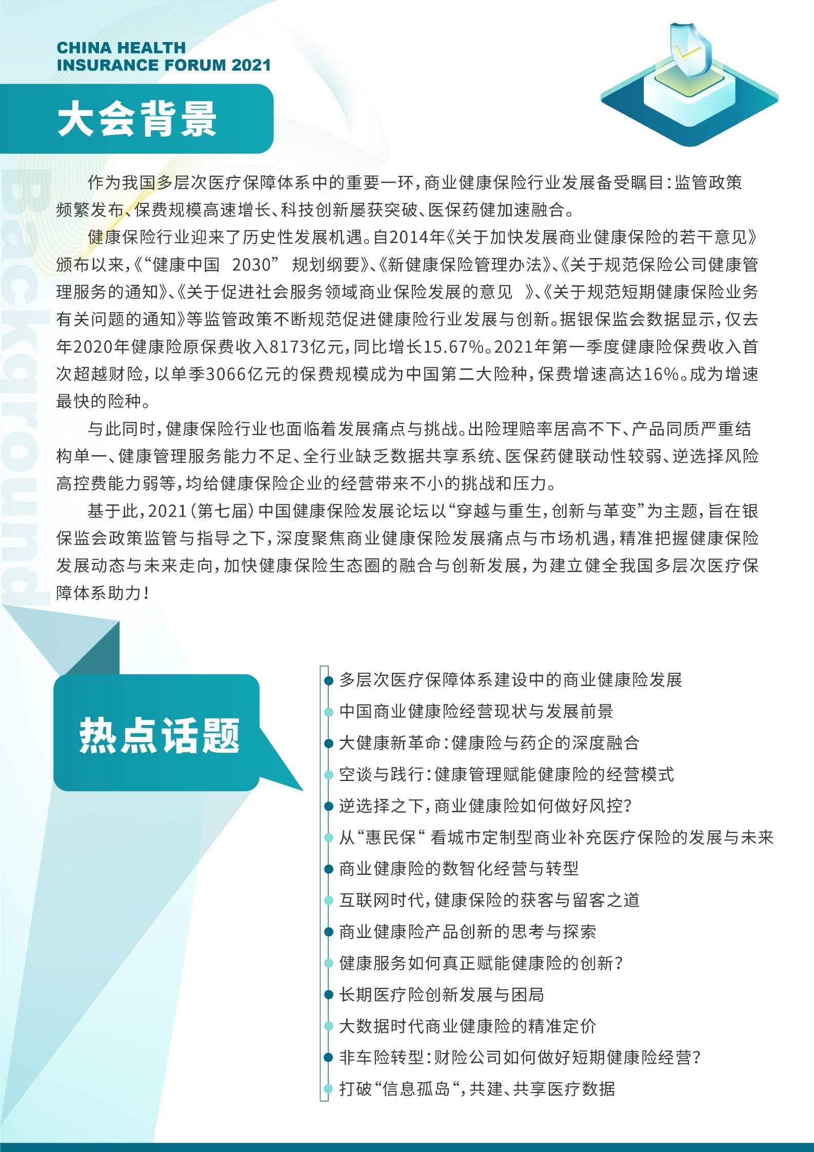 2021(第七届)中国健康保险发展论坛