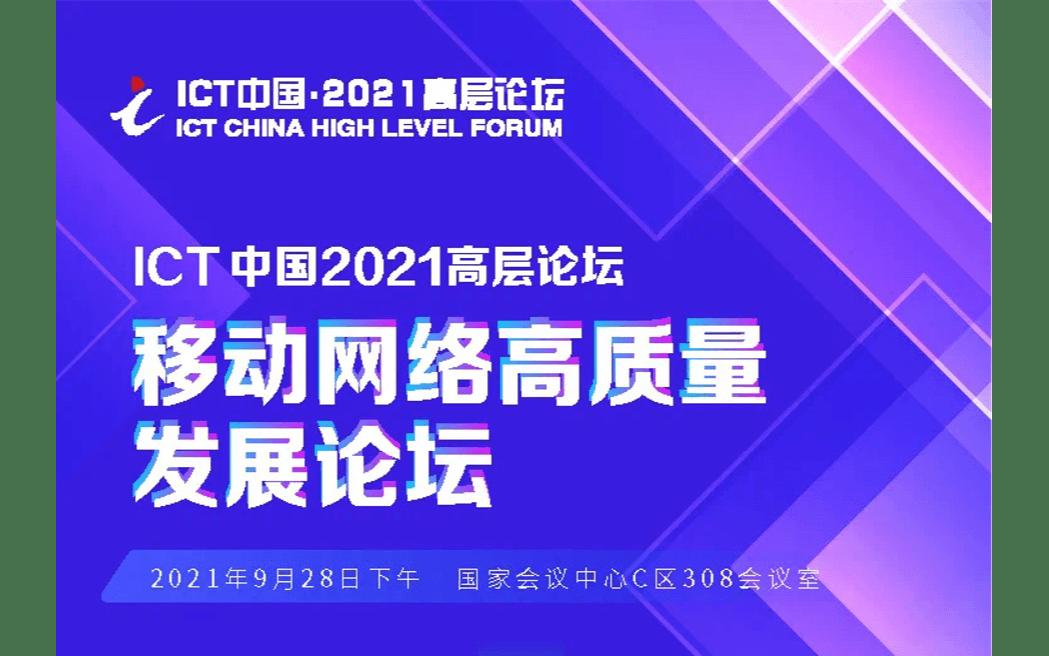 移动网络高质量发展论坛-ICT中国2021高层论坛