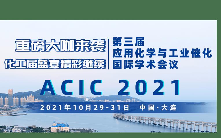 中国矿业大学主办-第三届应用化学与工业催化国际学术会议
