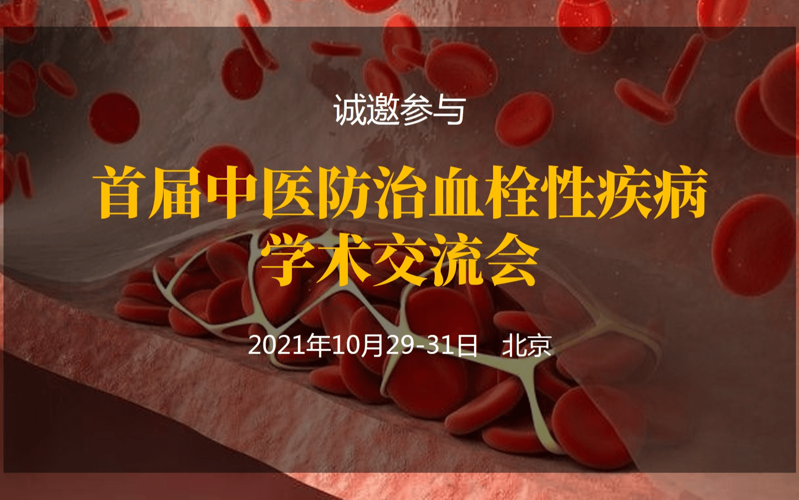 中國中醫藥信息學會中醫臨床藥學分會2021年年會暨首屆中醫防治血栓性疾病學術交流會