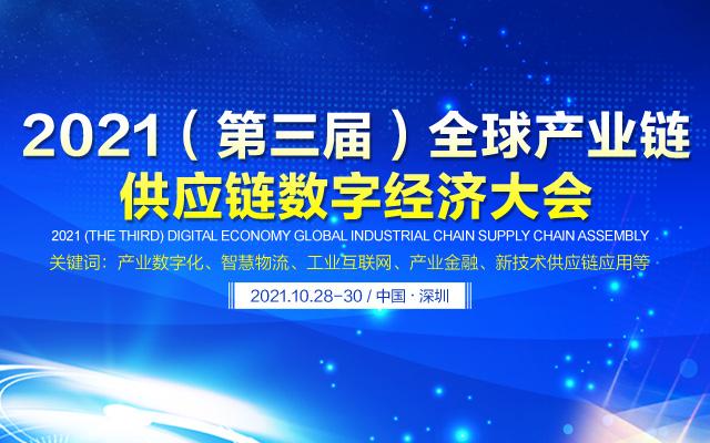 2021(第三届)全球产业链供应链数字经济大会