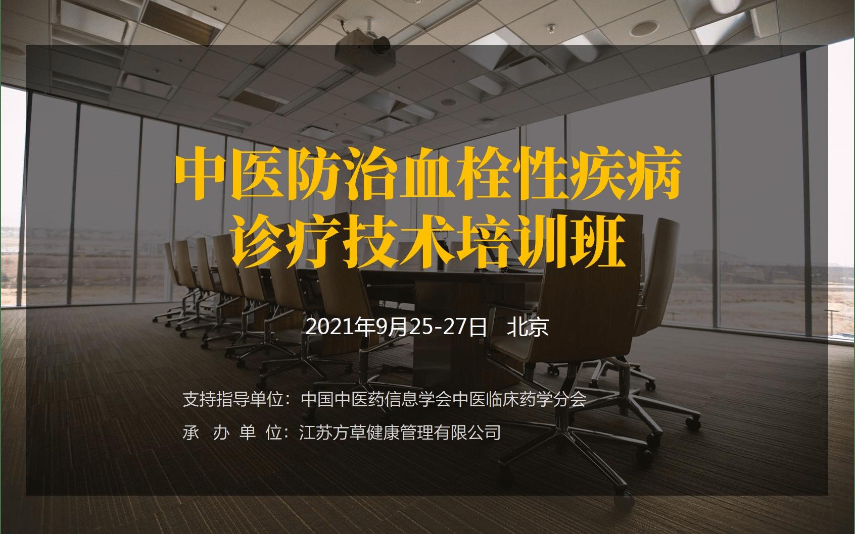 """""""中醫防治血栓性疾病診療技術培訓班""""(第一期)"""