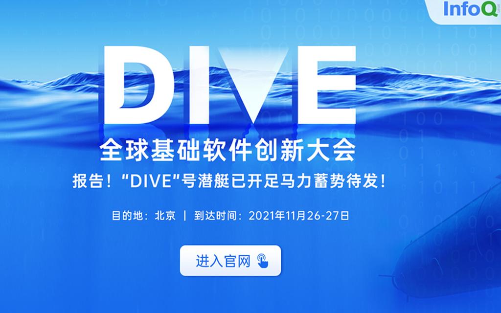 DIVE全球基础软件创新大会