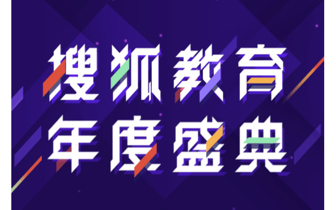 2021搜狐教育年度盛典峰会门票优惠