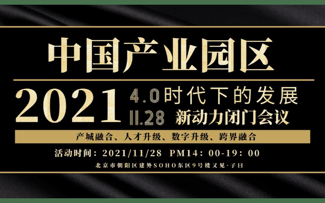 中国产业园区4.0时代下的发展新动力闭门会议|北京站