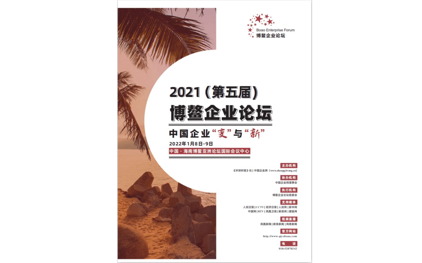 2021(第五届)博鳌企业论坛