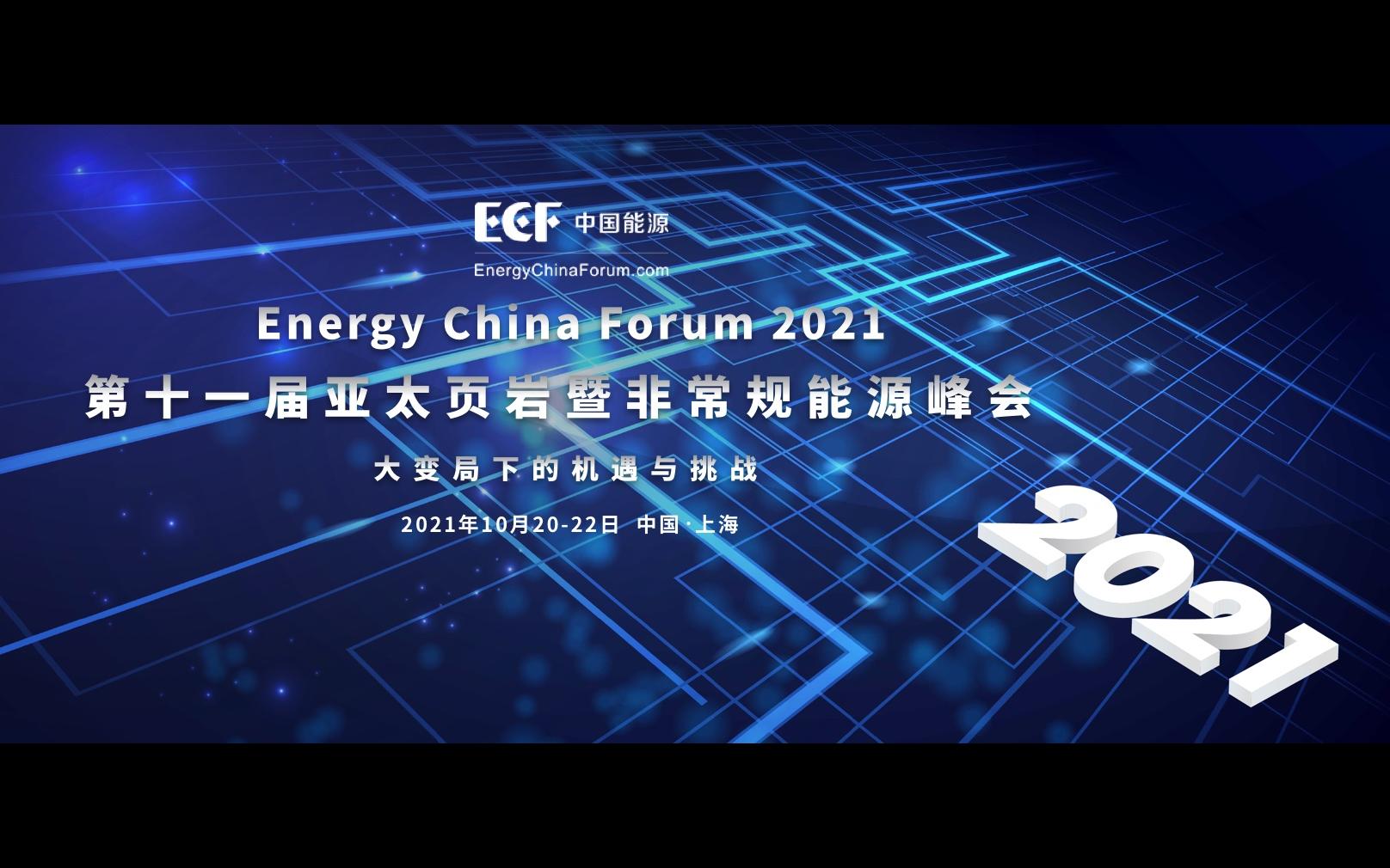 ECF国际页岩气论坛2021 第十一届亚太页岩油气暨非常规能源峰会