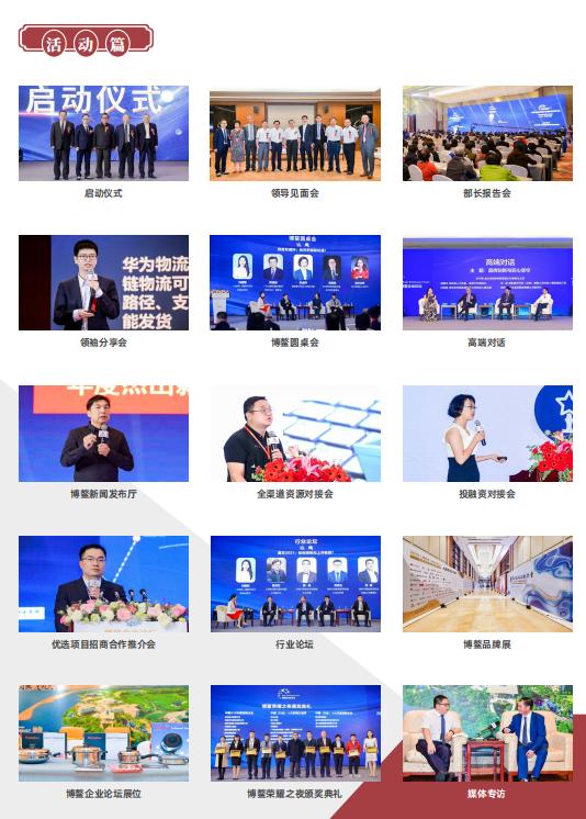 2021博鳌人力资源发展论坛_门票优惠_活动家官网报名