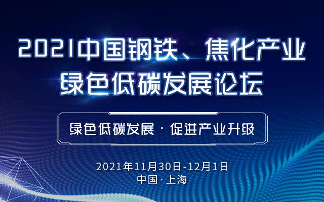 2021中国钢铁、焦化产业绿色低碳发展论坛