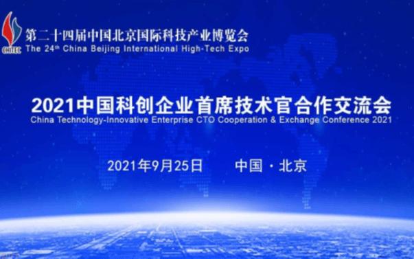 2021中国科创企业首席技术官合作交流会
