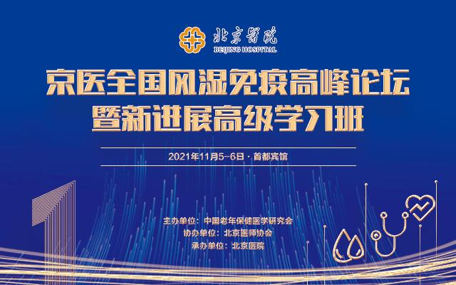 京医全国风湿免疫高峰论坛暨新进展高级学习班