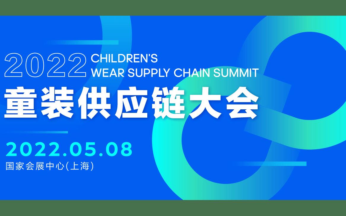 2022童装供应链大会