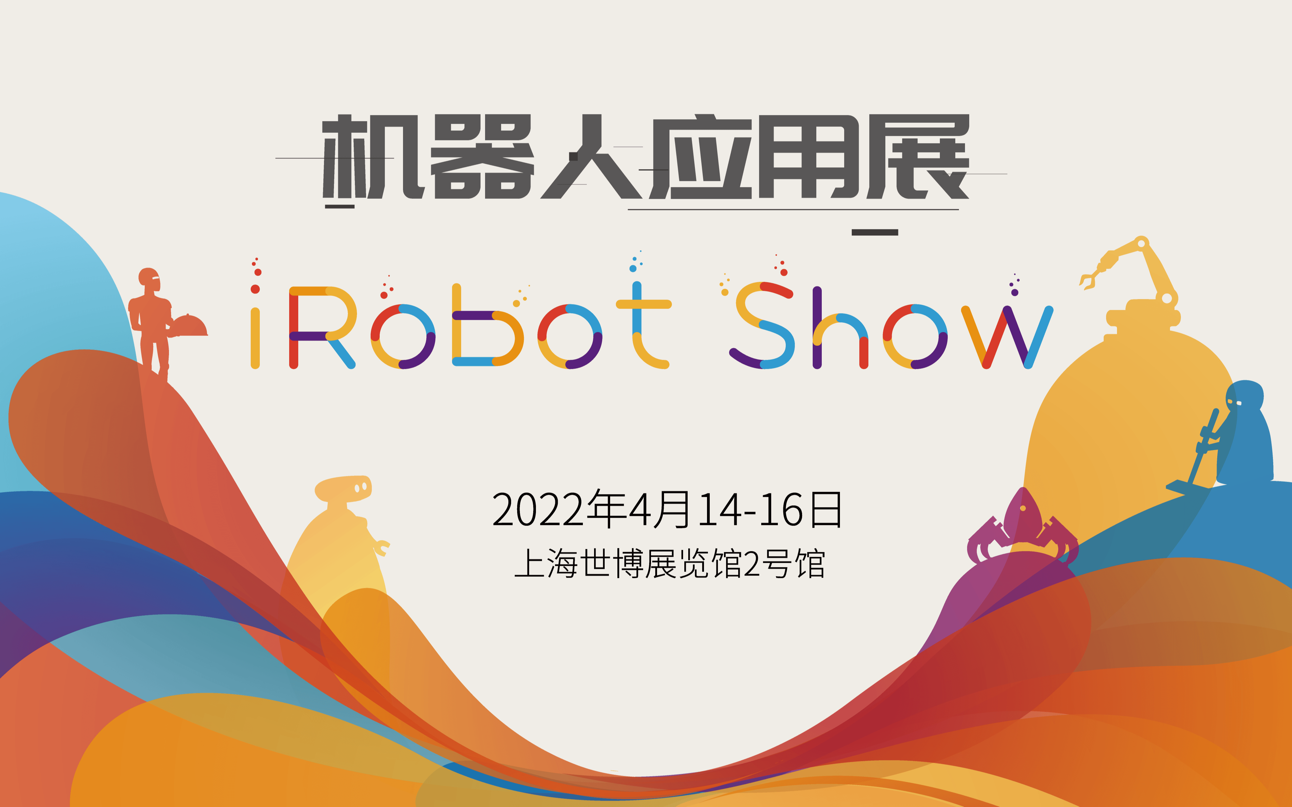 第四届中国国际服务机器人创新发展大会(暨2022年机器人应用展iRobot Show)