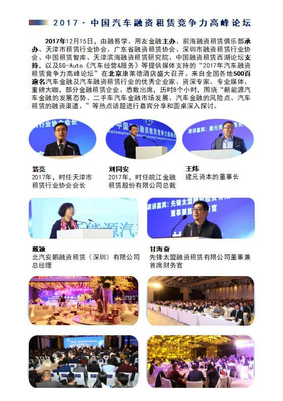 2021中国融资租赁总经理高峰论坛「金鼎奖」颁奖盛典暨2021中国供应链金融与产业创新发展高峰论坛「星熠奖」颁奖盛典