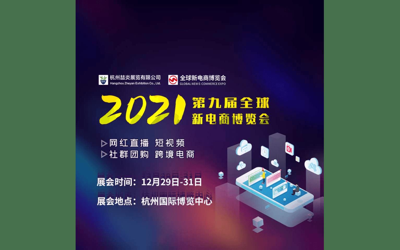 2021第九屆全球新電商博覽會暨杭州社交新零售網紅直播電商展