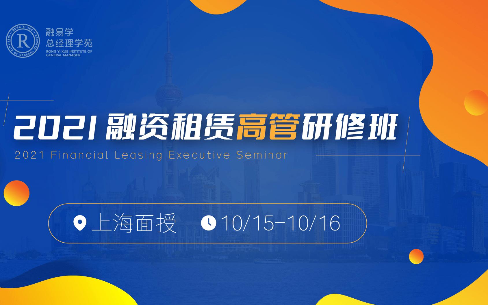 融易學總經理學苑 2021融資租賃高管研修班